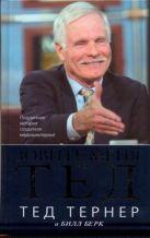 Тернер Тед - Зовите меня Тед' обложка книги