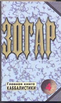 Зогар. Кн. 4