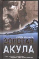 Молчанов А.А. - Золотая акула' обложка книги