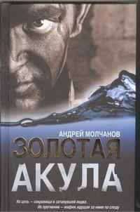 Золотая акула Молчанов А.А.