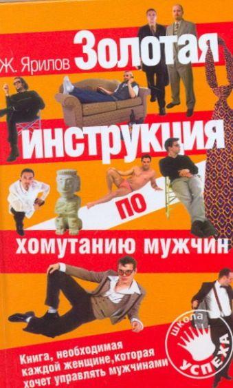 Золотая инструкция по хомутанию мужчин Ярилов Женя