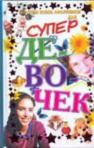 Шлопак Т.Г. - Золотая книга афоризмов для супердевочек' обложка книги