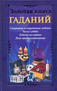 Золотая книга гаданий - фото 1