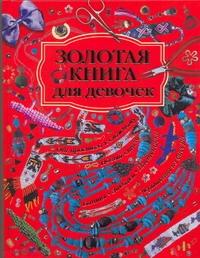 Золотая книга для девочек