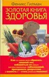 Гилман Феникс - Золотая книга здоровья' обложка книги