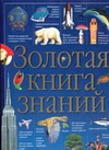 Золотая книга знаний Чуткова В.В.