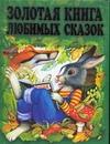 Захаров М.Н. - Золотая книга любимых сказок обложка книги