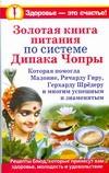 Золотая книга питания по системе Дипака Чопры Вознесенская Ирина