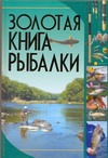 Мельников И.В. - Золотая книга рыбалки' обложка книги