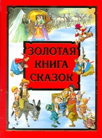 Золотая книга сказок Афанасьев А.Н.