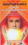Дорогавцева Елена - Золотая книга успеха и благоденствия. Как просить и получать деньги, здоровье и обложка книги