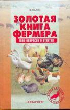 Малик В - Золотая книга фермера. 1000 вопросов и ответов' обложка книги