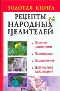 Золотая книга. Рецепты народных целителей Судьина Н.
