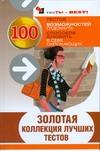 Преображенская Н.А. - Золотая коллекция лучших тестов' обложка книги