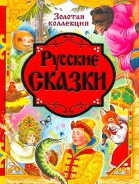Золотая коллекция. Русские сказки