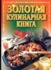 Хацкевич Ю.Г. - Золотая кулинарная книга' обложка книги