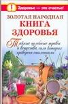 Краснова Мария - Золотая народная книга здоровья' обложка книги