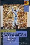 Черникова Е.В. - Золотая Ослица' обложка книги