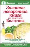 Стрельникова Наталья - Золотая поваренная книга по заветам Болотова' обложка книги