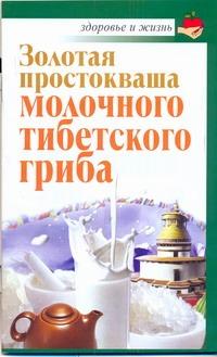 Агафонов Владимир Золотая простокваша молочного тибетского гриба агафонов владимир золотая простокваша молочного тибетского гриба