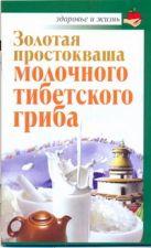 Агафонов Владимир - Золотая простокваша молочного тибетского гриба' обложка книги