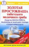 Агафонов Владимир - Золотая простокваша тибетского молочного гриба' обложка книги