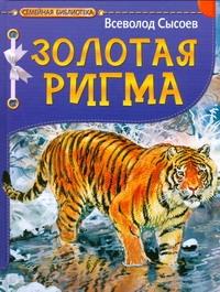 Сысоев В.П. - Золотая Ригма обложка книги