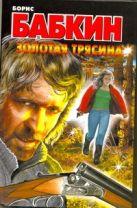 Бабкин Б.Н. - Золотая трясина' обложка книги