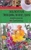 Никитина Т. - Золотая энциклопедия народной медицины' обложка книги