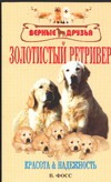 Фосс В. - Золотистый ретривер' обложка книги