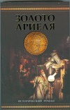 Редферн Элизабет - Золото Ариеля' обложка книги