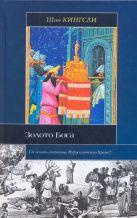 Кингсли Шон - Золото Бога. Поиски пропавших сокровищ из Иерусалимского Храма' обложка книги