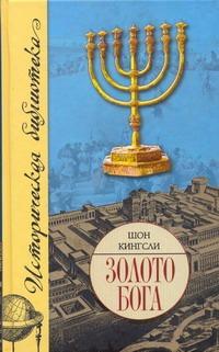 Кингсли Шон Золото Бога. Поиски пропавших сокровищ из Иерусалимского Храма дверь храма