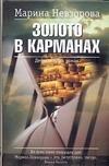 Невзорова М.В. - Золото в карманах' обложка книги