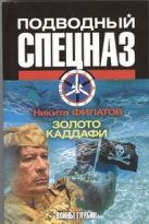 Филатов Никита - Золото Каддафи' обложка книги