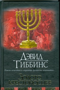 Гиббинс Д. - Золото крестоносцев обложка книги