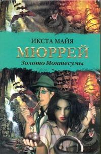 Мюррей И.М. - Золото Монтесумы обложка книги