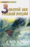 Золотой век русской поэзии Якушин Н.И.