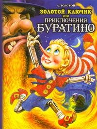 Золотой ключик, или приключения Буратино Толстой А.Н.