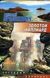 Прашкевич Г. - Золотой миллиард' обложка книги