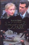 Жуков В.В. - Золотой Мираж' обложка книги