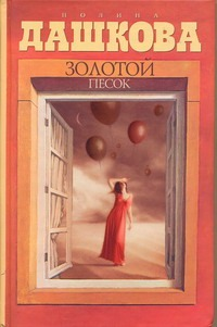 Золотой песок Дашкова П.В.