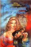 Копейка В.И. - Золотой песок для любимого' обложка книги