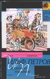 Ильф И. А. - Золотой теленок обложка книги