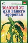 Золотой ус - для вашего здоровья Евдокимов С.П.