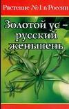 Фролова О.В. - Золотой ус - русский женьшень' обложка книги