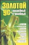Золотой ус-волшебный и целебный Белов Н.В.