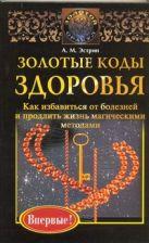 Эстрин А.М. - Золотые коды здоровья' обложка книги
