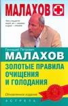 Золотые правила очищения и голодания Малахов Г.П.