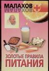 Золотые правила питания Малахов Г.П.